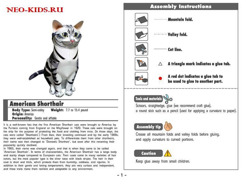 Кот из бумаги.  Выкройка бумажного кота.